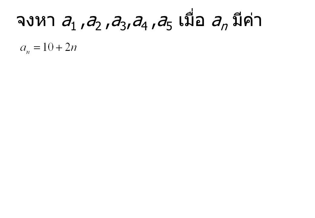 จงหา a1 ,a2 ,a3,a4 ,a5 เมื่อ an มีค่า