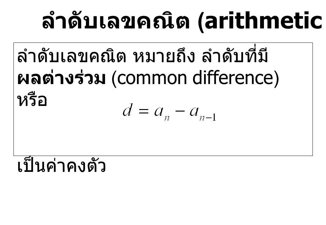 ลำดับเลขคณิต (arithmetic sequences)