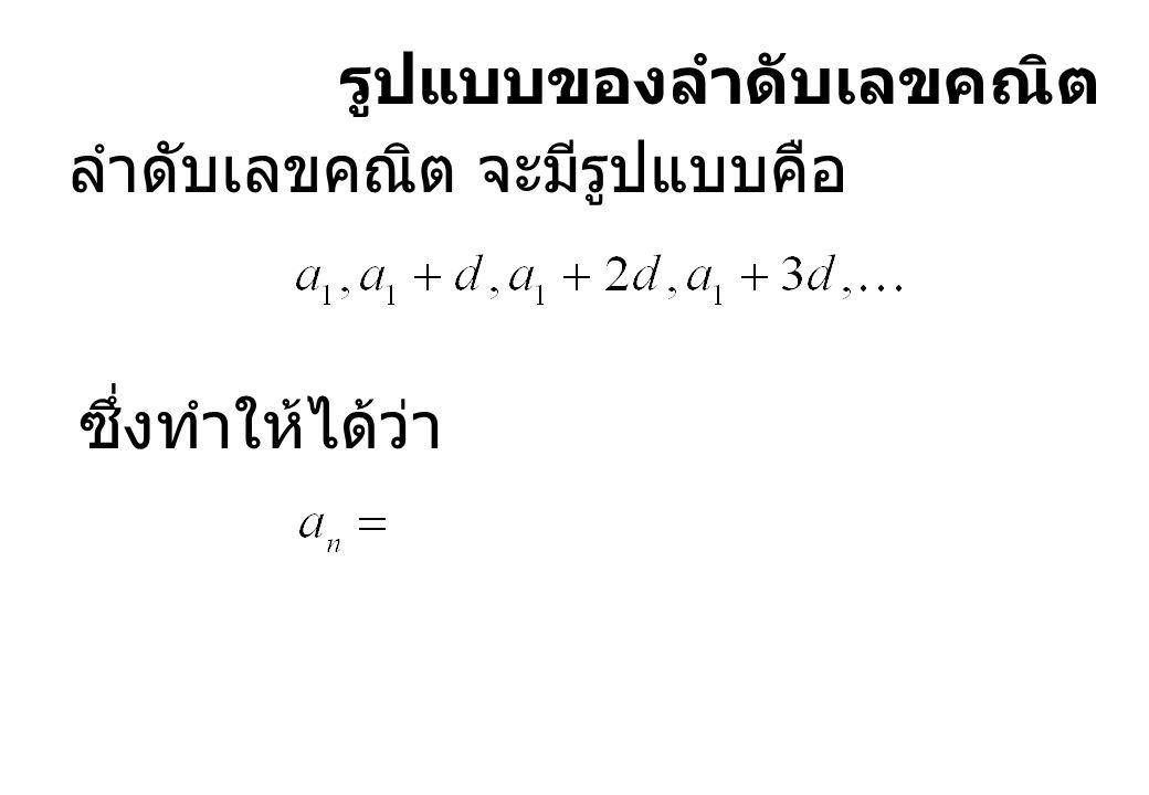 รูปแบบของลำดับเลขคณิต