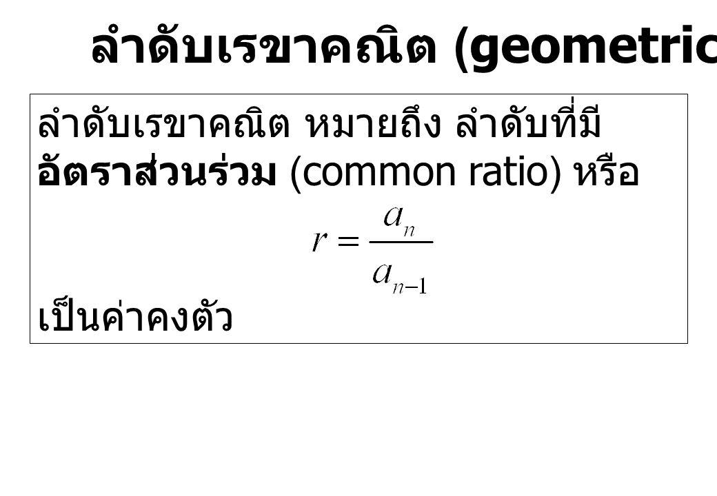 ลำดับเรขาคณิต (geometric sequences)