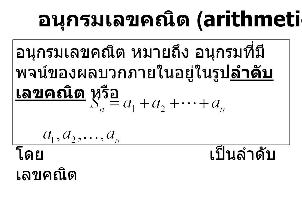 อนุกรมเลขคณิต (arithmetic series)