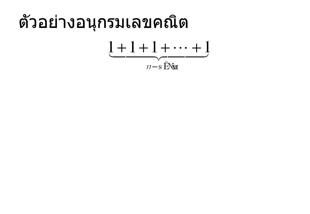 ตัวอย่างอนุกรมเลขคณิต