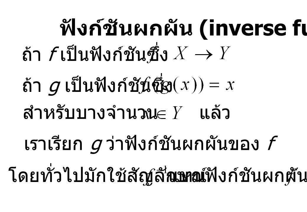 ฟังก์ชันผกผัน (inverse function)