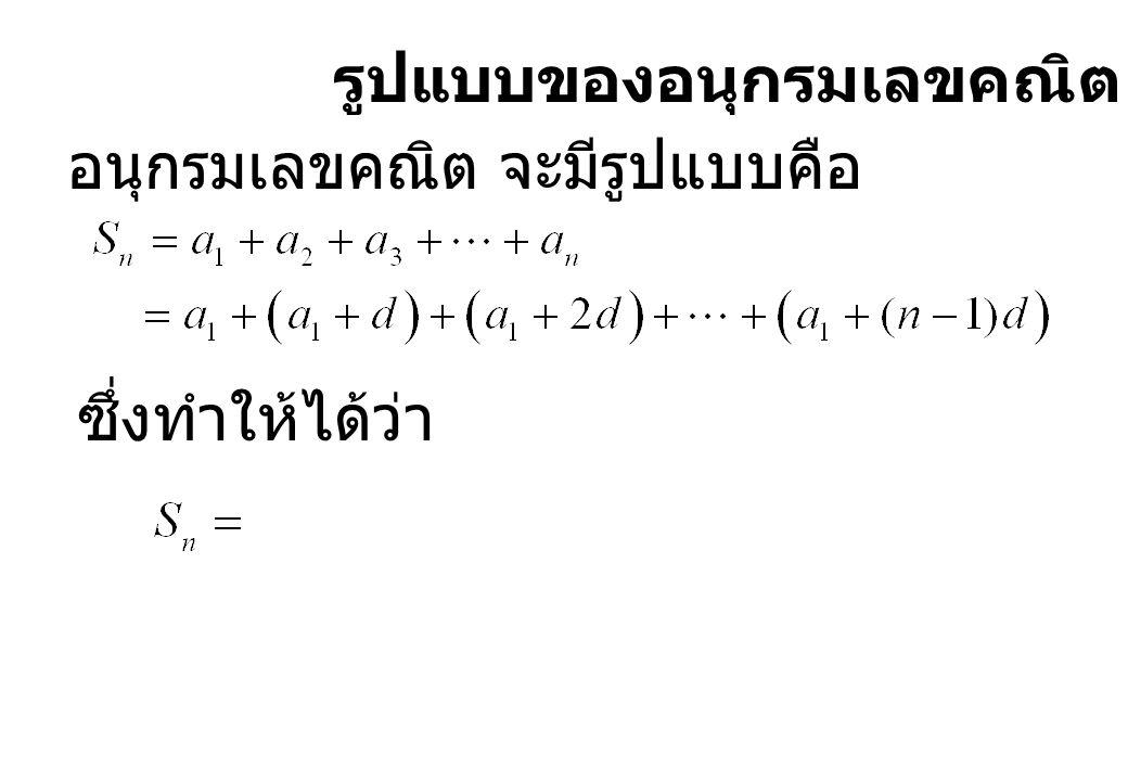 รูปแบบของอนุกรมเลขคณิต