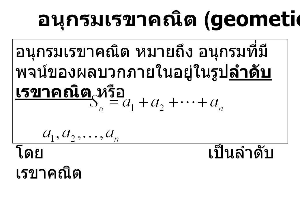 อนุกรมเรขาคณิต (geometic series)