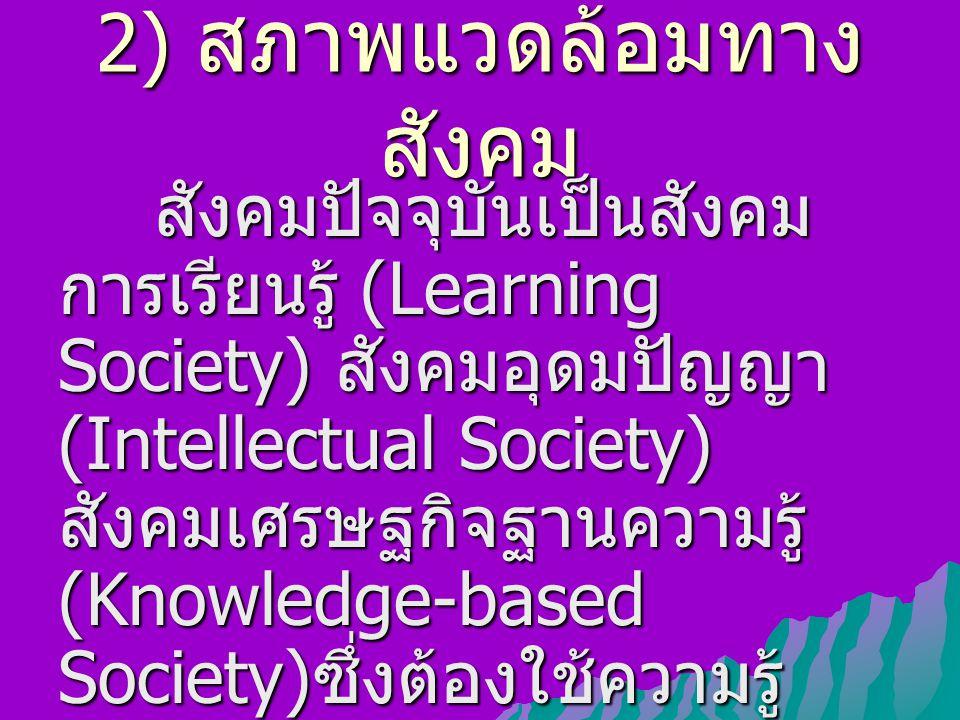 2) สภาพแวดล้อมทางสังคม