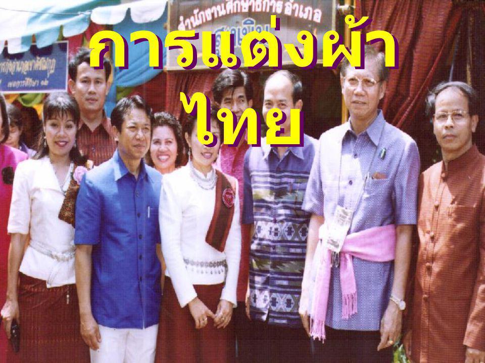 การแต่งผ้าไทย