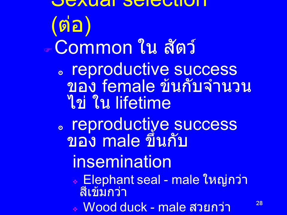 Sexual selection (ต่อ)