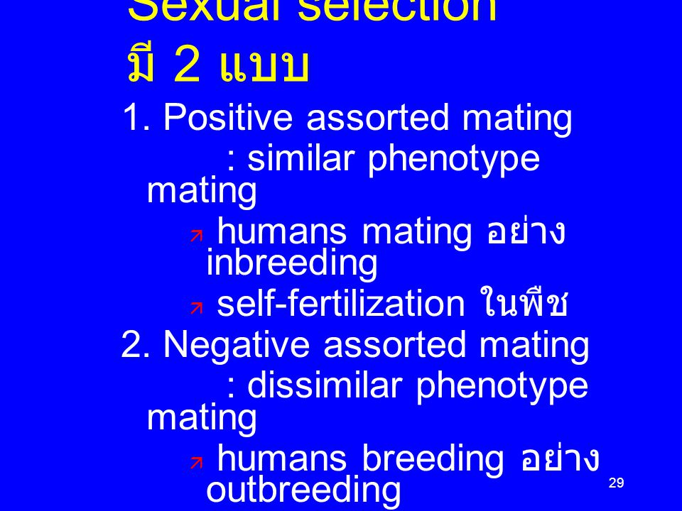 Sexual selection มี 2 แบบ