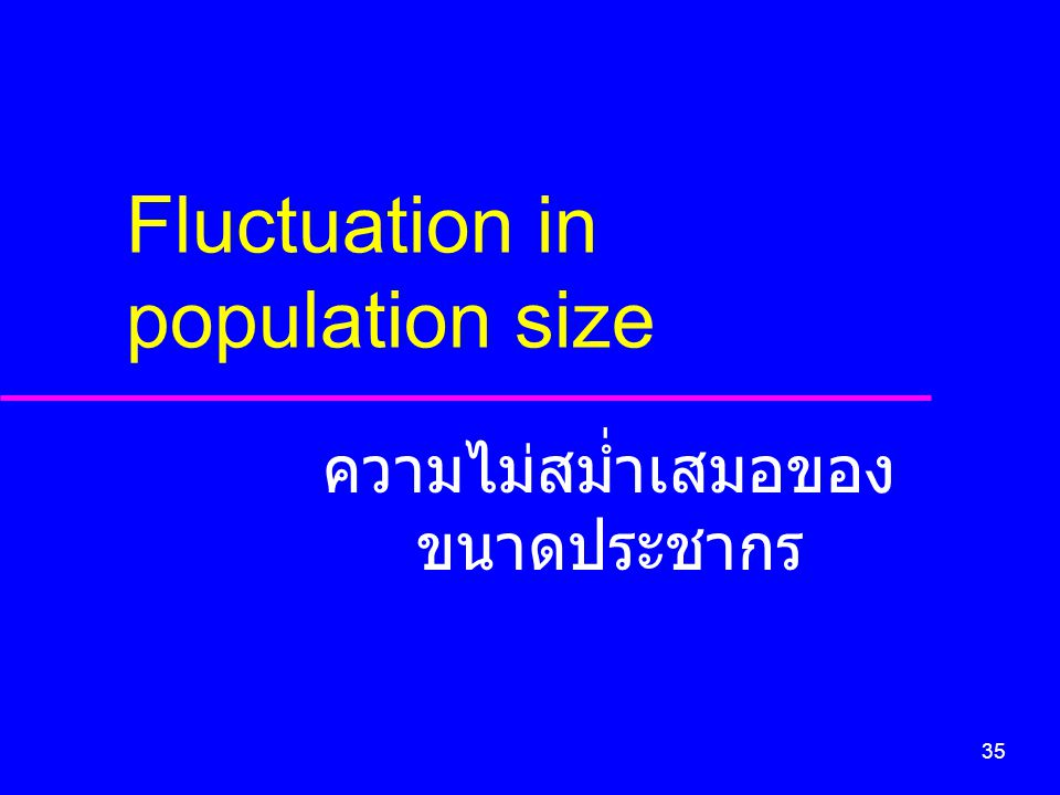 Fluctuation in population size