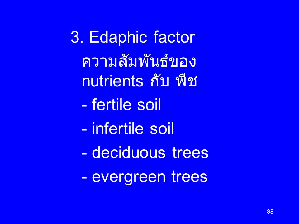 3. Edaphic factor ความสัมพันธ์ของ nutrients กับ พืช. - fertile soil. - infertile soil. - deciduous trees.