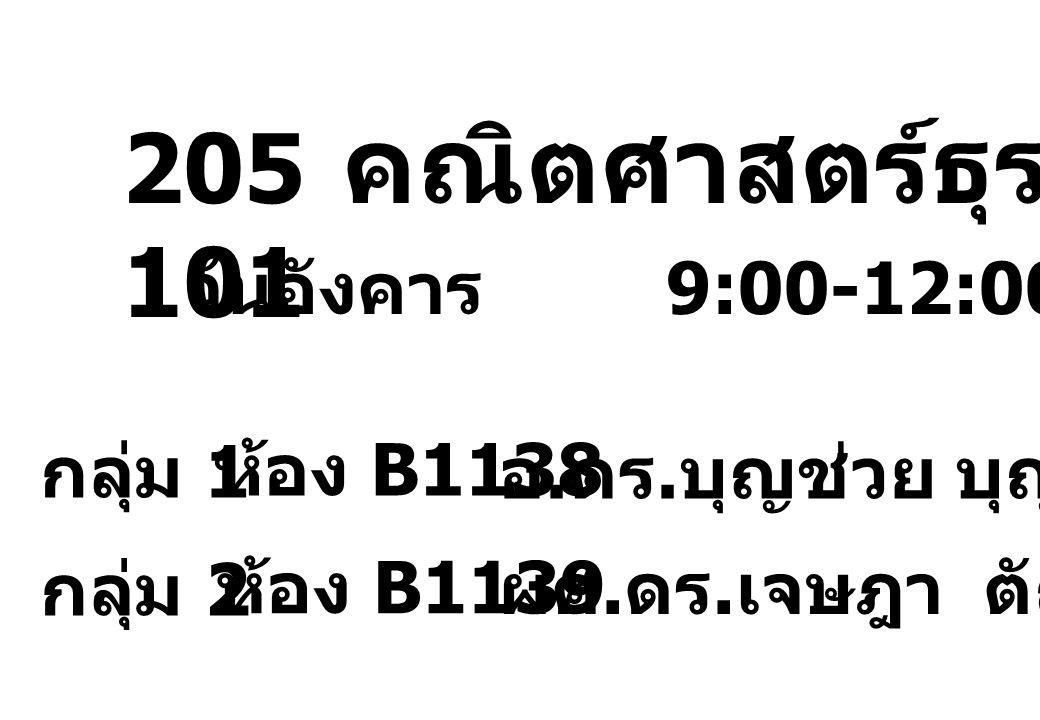 คณิตศาสตร์ธุรกิจ 1 205101 วันอังคาร 9:00-12:00 น. กลุ่ม 1 ห้อง B1138