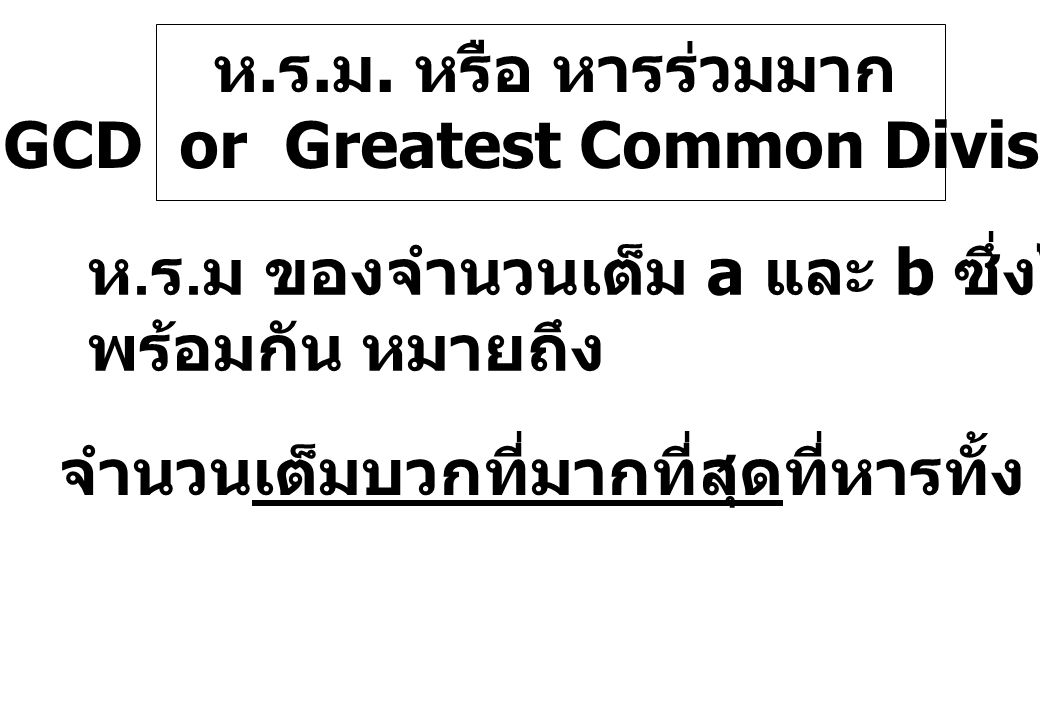GCD or Greatest Common Divisor