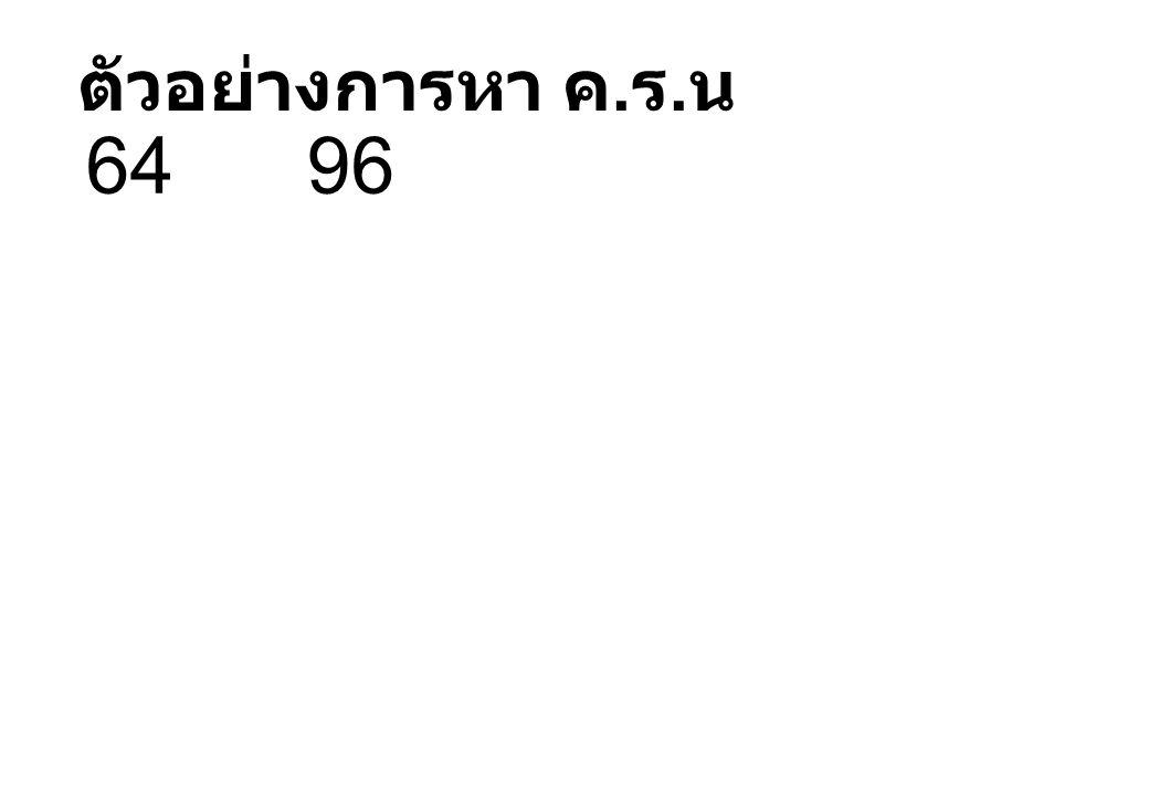 ตัวอย่างการหา ค.ร.น 64 96