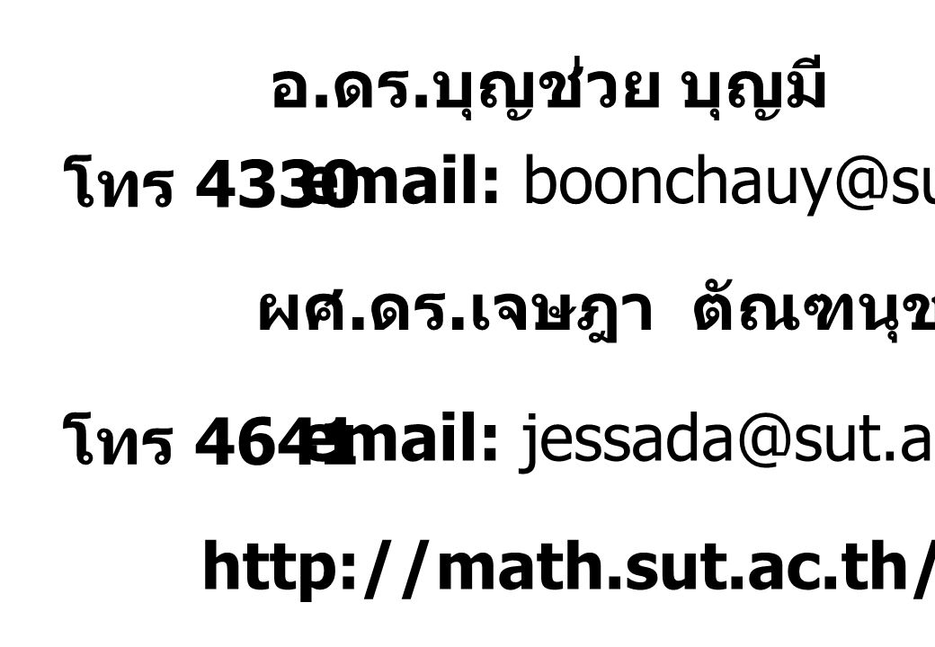 อ.ดร.บุญช่วย บุญมี โทร 4330. email: boonchauy@sut.ac.th. ผศ.ดร.เจษฎา ตัณฑนุช. โทร 4641. email: jessada@sut.ac.th.