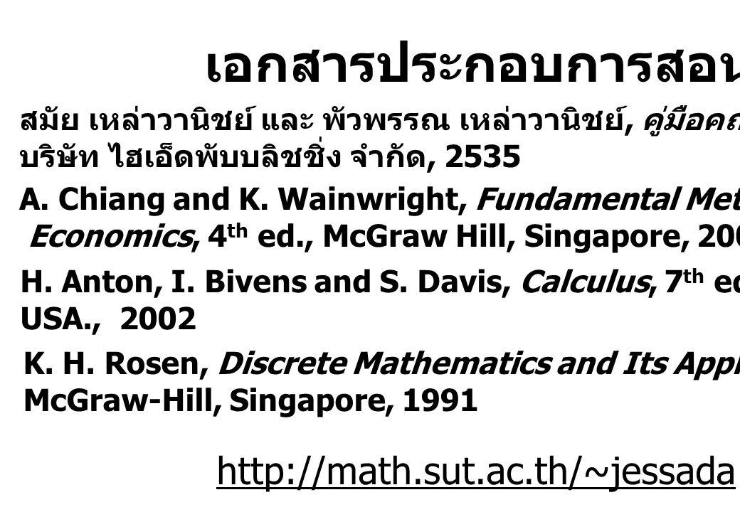 เอกสารประกอบการสอน http://math.sut.ac.th/~jessada