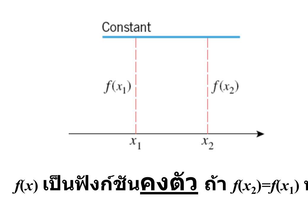 f(x) เป็นฟังก์ชันคงตัว ถ้า f(x2)=f(x1) ทุกๆ ค่า x1,x2