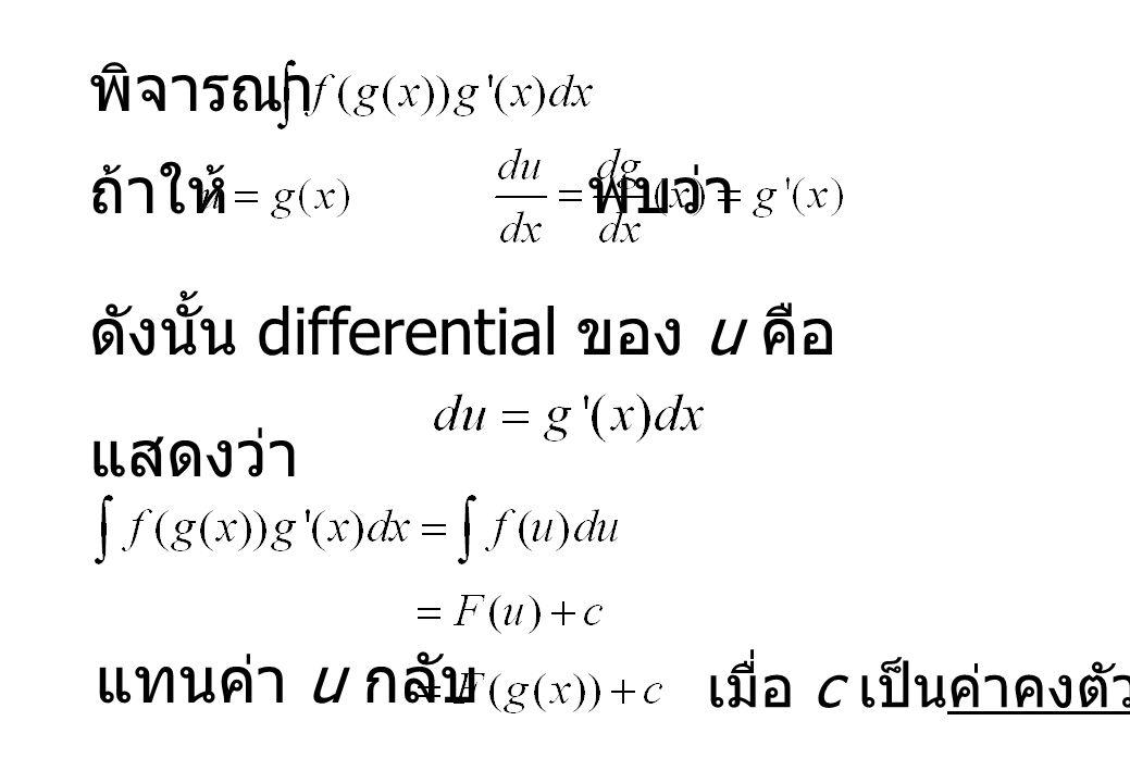 ดังนั้น differential ของ u คือ