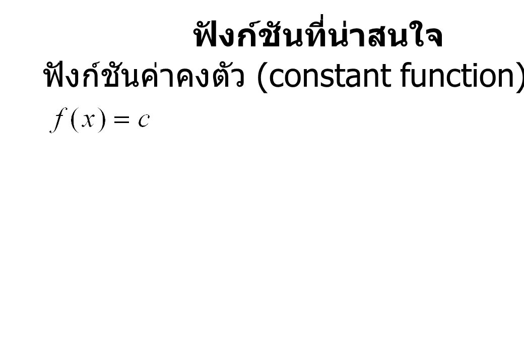 ฟังก์ชันที่น่าสนใจ ฟังก์ชันค่าคงตัว (constant function)
