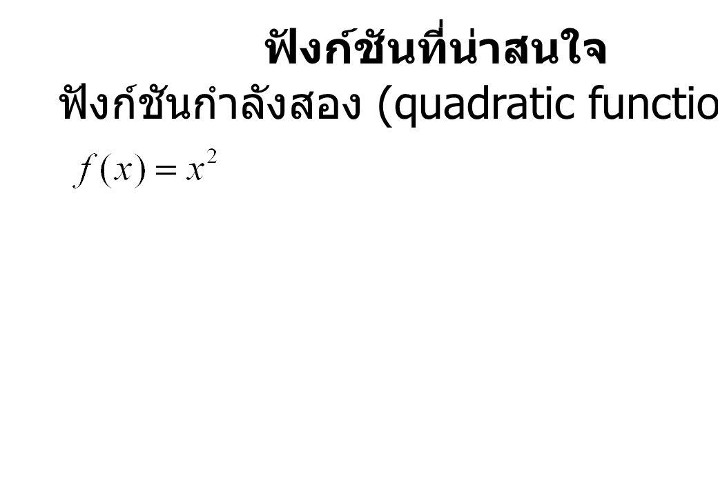 ฟังก์ชันที่น่าสนใจ ฟังก์ชันกำลังสอง (quadratic function)