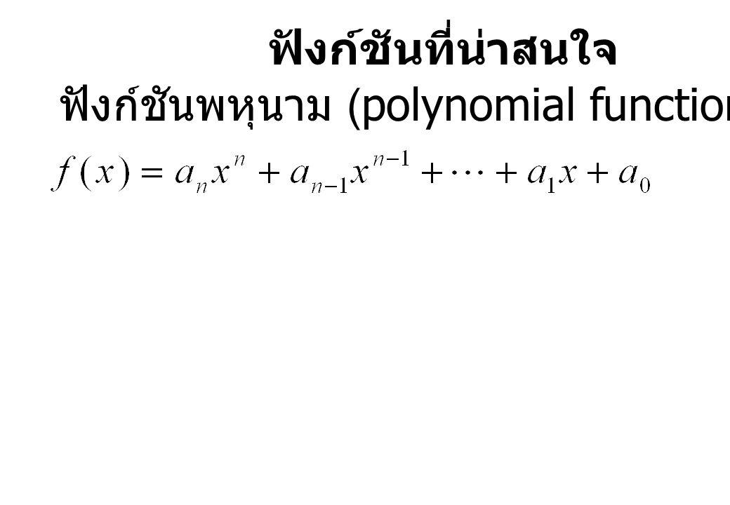 ฟังก์ชันที่น่าสนใจ ฟังก์ชันพหุนาม (polynomial function)