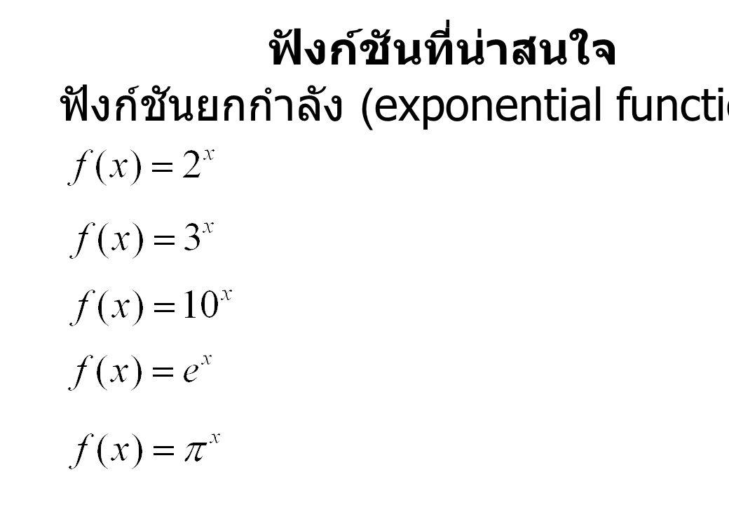 ฟังก์ชันที่น่าสนใจ ฟังก์ชันยกกำลัง (exponential function)