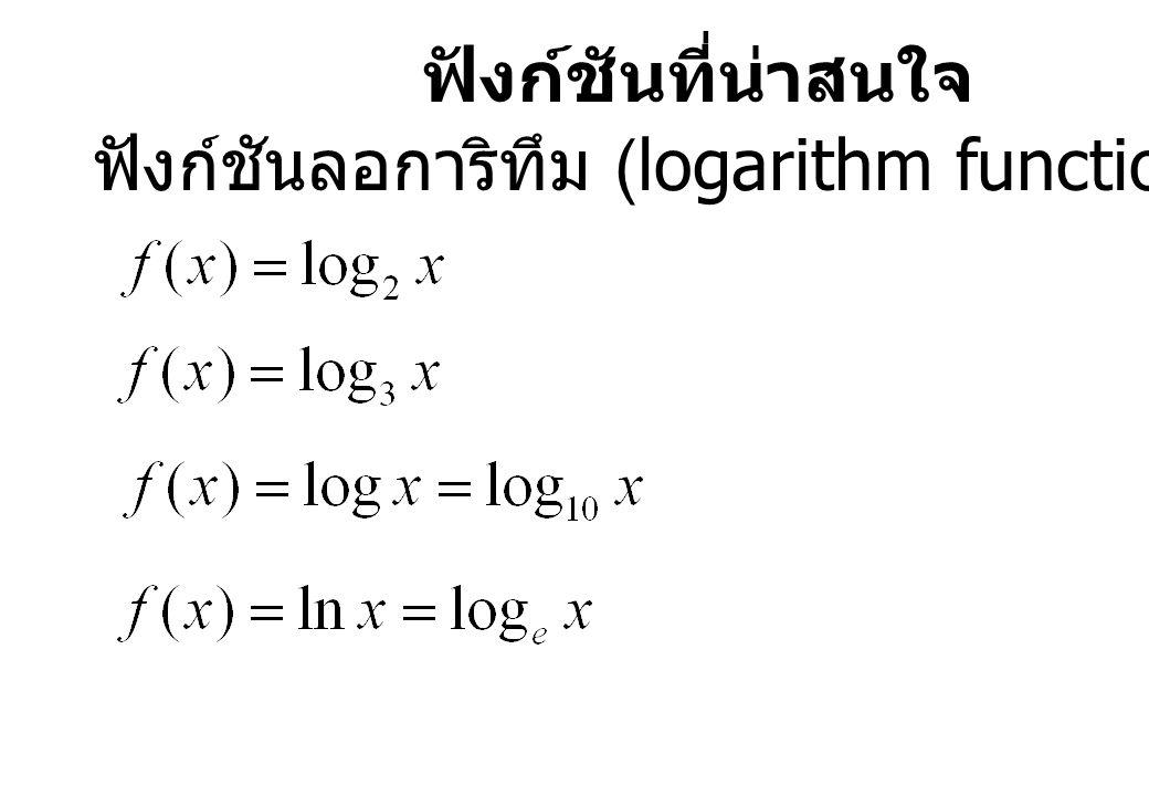 ฟังก์ชันที่น่าสนใจ ฟังก์ชันลอการิทึม (logarithm function)