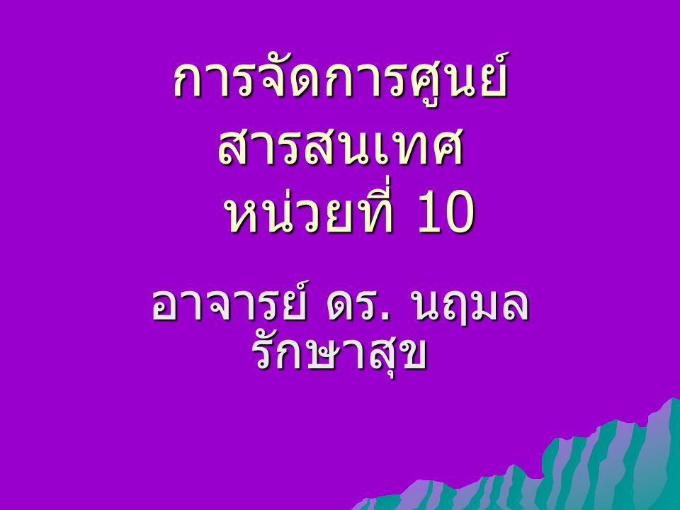 การจัดการศูนย์สารสนเทศ หน่วยที่ 10