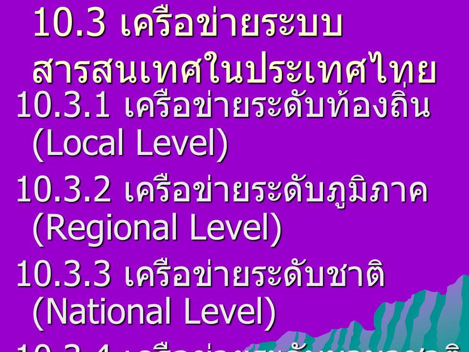 10.3 เครือข่ายระบบสารสนเทศในประเทศไทย