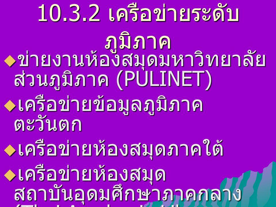 10.3.2 เครือข่ายระดับภูมิภาค