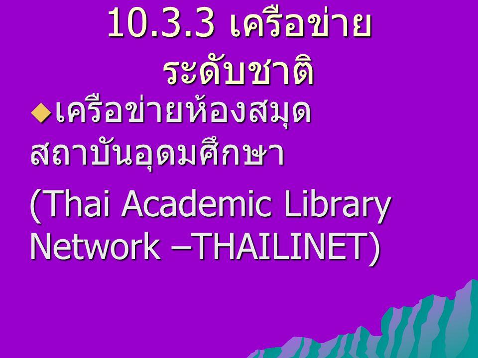 10.3.3 เครือข่ายระดับชาติ เครือข่ายห้องสมุดสถาบันอุดมศึกษา