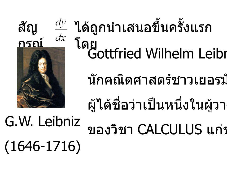 สัญกรณ์ ได้ถูกนำเสนอขึ้นครั้งแรกโดย. Gottfried Wilhelm Leibniz. นักคณิตศาสตร์ชาวเยอรมัน. ผู้ได้ชื่อว่าเป็นหนึ่งในผู้วางรากฐาน.