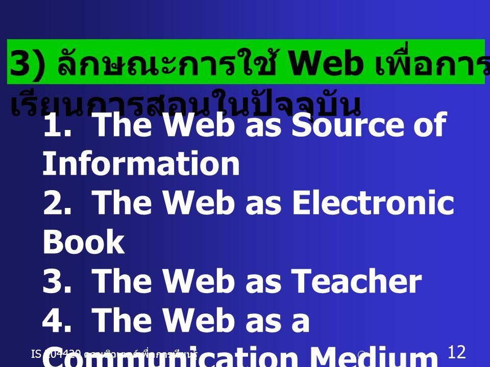 3) ลักษณะการใช้ Web เพื่อการเรียนการสอนในปัจจุบัน
