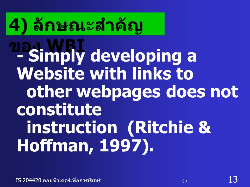 4) ลักษณะสำคัญของ WBI - Simply developing a Website with links to