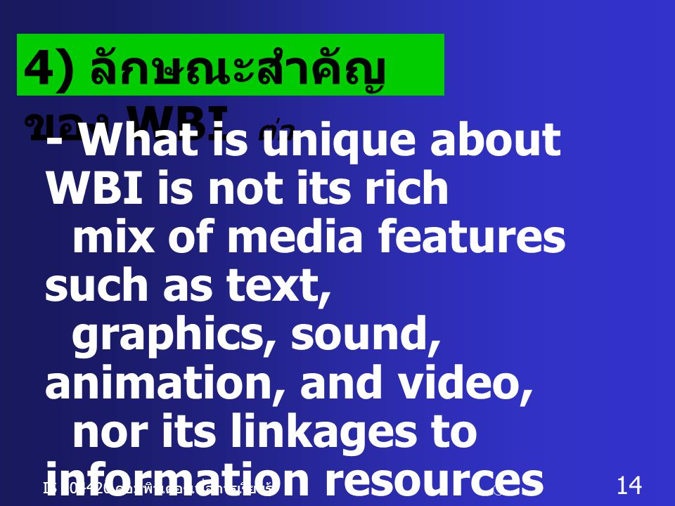 4) ลักษณะสำคัญของ WBI ต่อ
