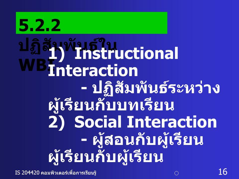 5.2.2 ปฏิสัมพันธ์ใน WBI 1) Instructional Interaction