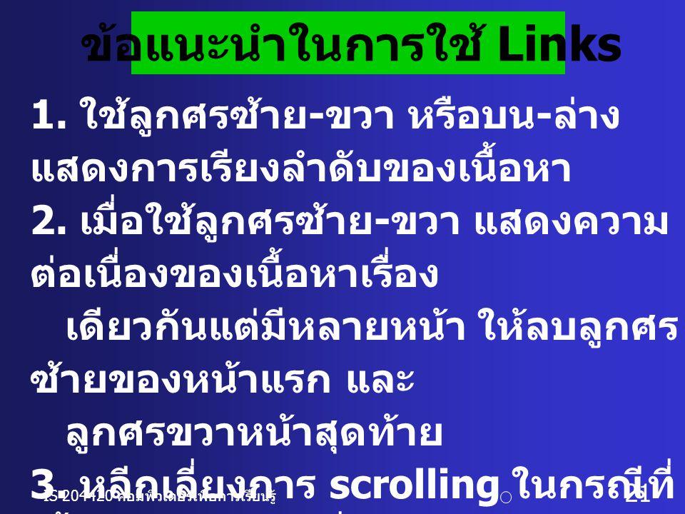 ข้อแนะนำในการใช้ Links