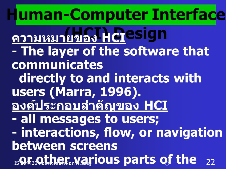 Human-Computer Interface (HCI) Design
