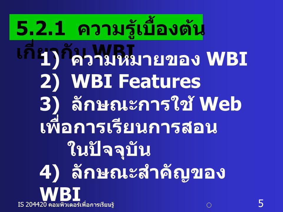 5.2.1 ความรู้เบื้องต้นเกี่ยวกับ WBI