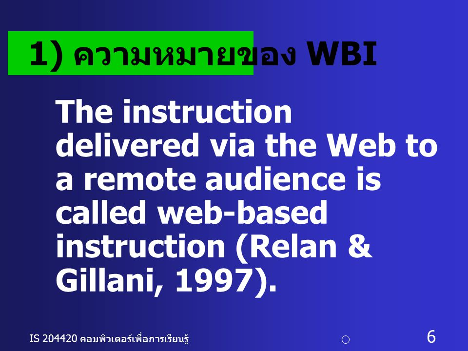 1) ความหมายของ WBI The instruction delivered via the Web to