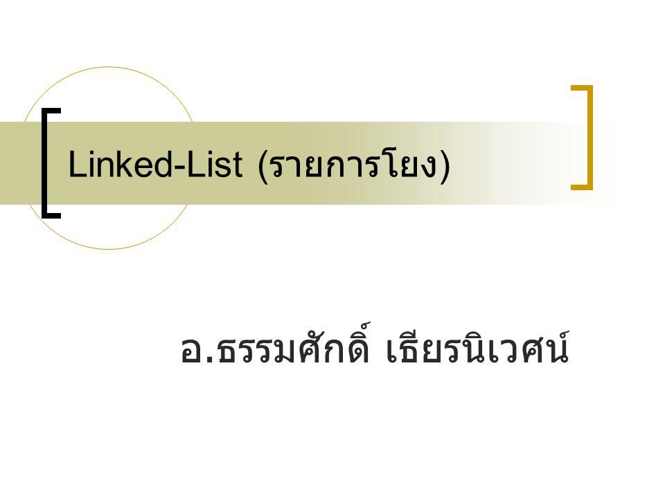 Linked-List (รายการโยง)