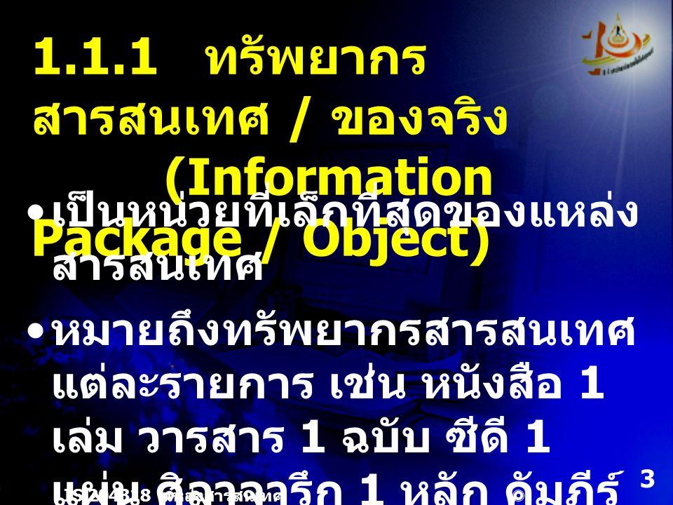 1.1.1 ทรัพยากรสารสนเทศ / ของจริง (Information Package / Object)
