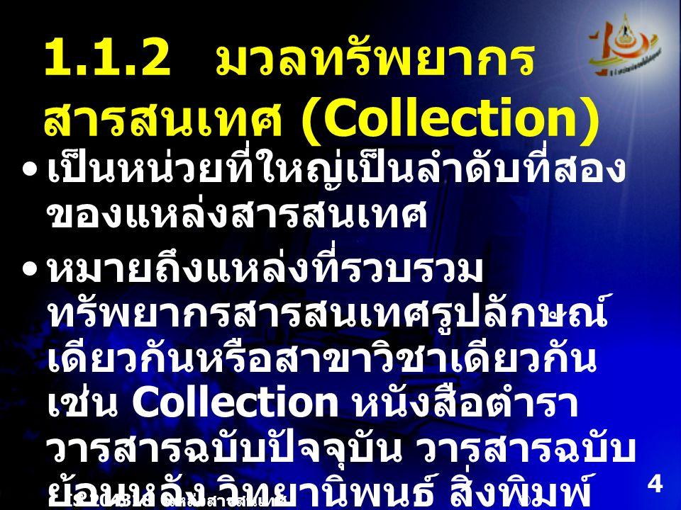 1.1.2 มวลทรัพยากรสารสนเทศ (Collection)