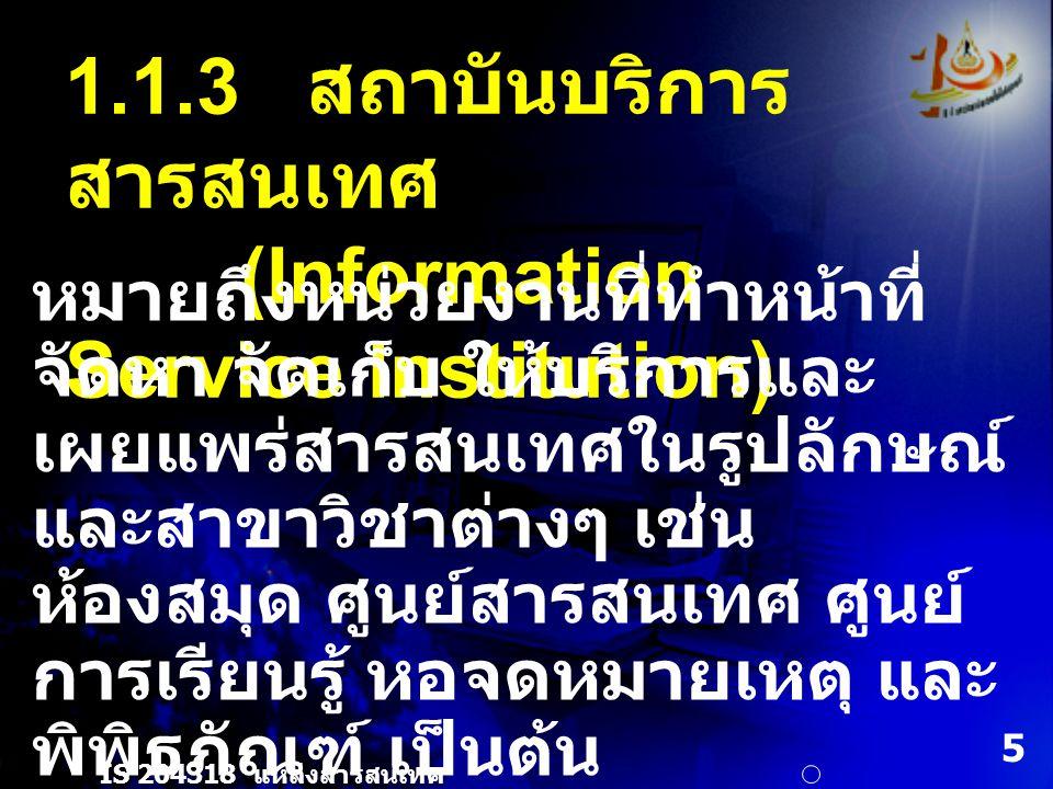 1.1.3 สถาบันบริการสารสนเทศ (Information Service Institution)