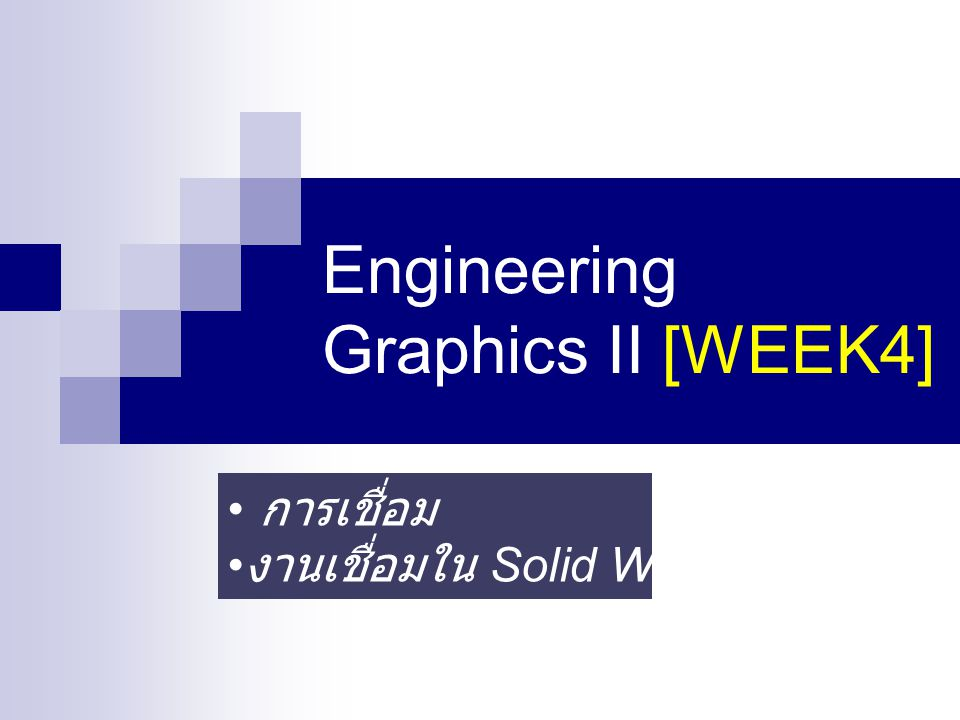 Engineering Graphics II [WEEK4]