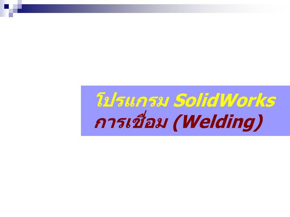 โปรแกรม SolidWorks การเชื่อม (Welding)