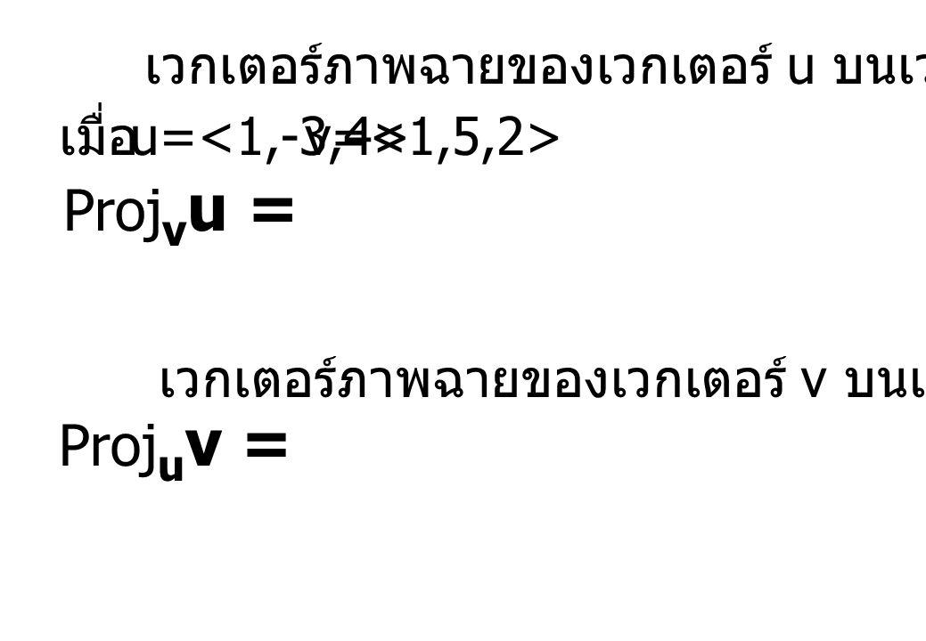 Projvu = Projuv = เวกเตอร์ภาพฉายของเวกเตอร์ u บนเวกเตอร์ v เมื่อ