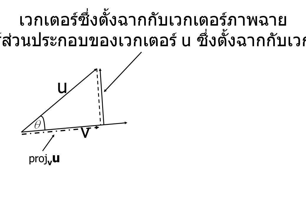 u v เวกเตอร์ซึ่งตั้งฉากกับเวกเตอร์ภาพฉาย