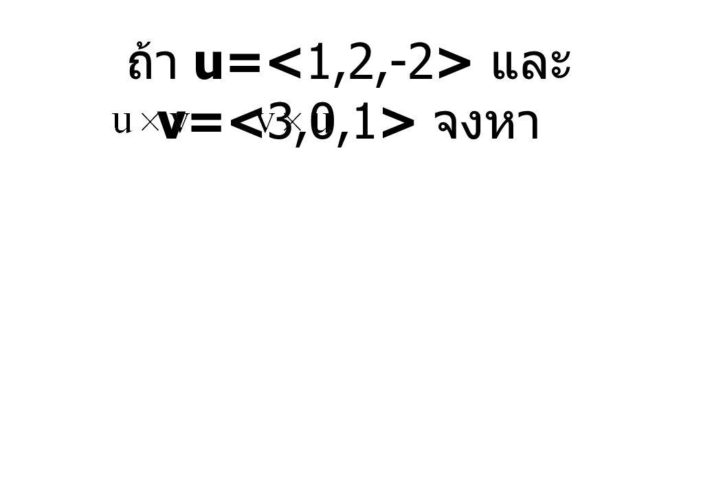 ถ้า u=<1,2,-2> และ v=<3,0,1> จงหา