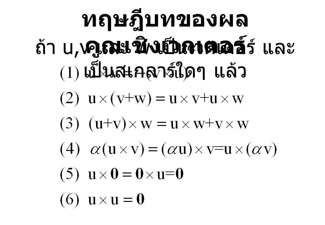 ทฤษฎีบทของผลคูณเชิงเวกเตอร์